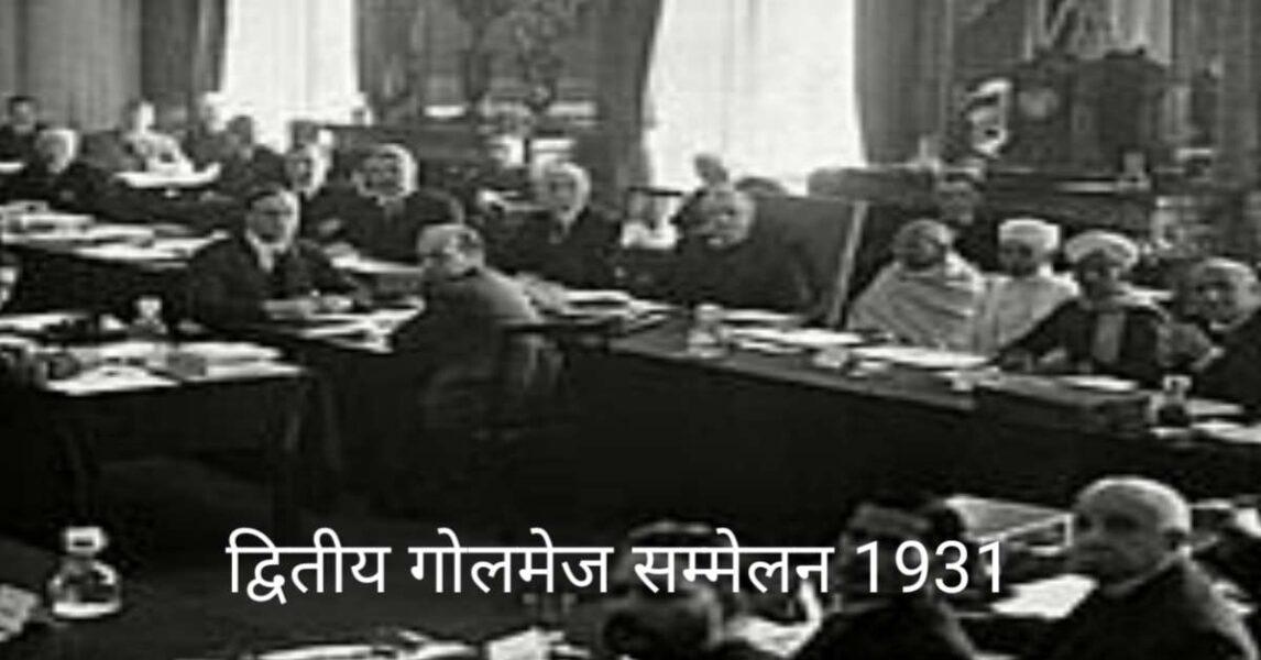 द्वितीय गोलमेज सम्मेलन लंदन.जिसके बाद कम्युनल अवार्ड पारित हुवा. पूना पैक्ट की सच्चाई और गांधी का दलित प्रेम गोलमेज सम्मेलन से खुल गया.