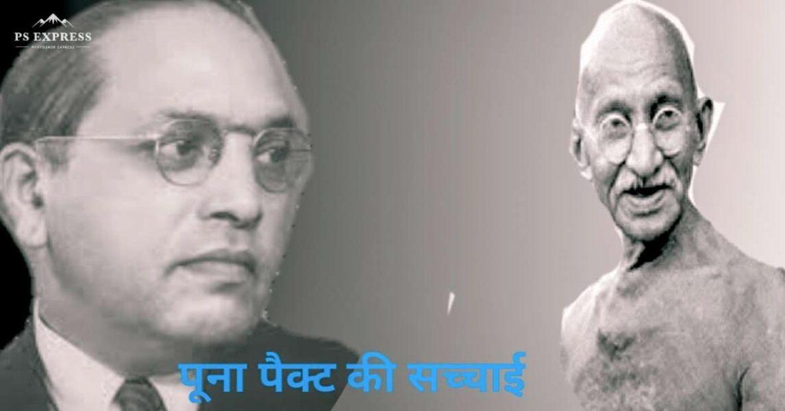 पूना पैक्ट की सच्चाई और गांधी का दलित प्रेम.