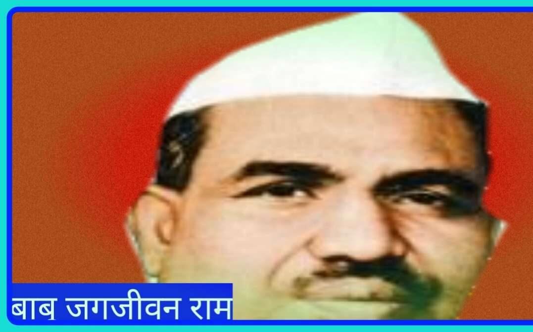 बिहार में दलित राजनीति ही नही देश की  राजनीति के अहम अंग थे बाबू जगजीवन राम